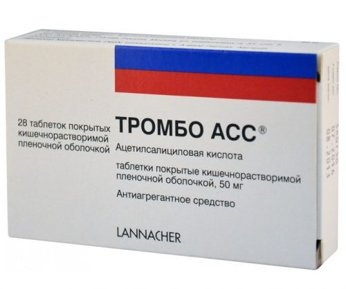 тромбо асс 50 мг инструкция цена