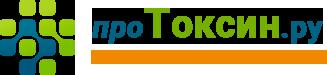 Логотип сайта Отравление, очистка организма и другие токсины на ProToxin.Ru