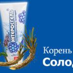 Сироп солодки и энтеросгель - чистка лимфосистемы: отзывы и противопоказания