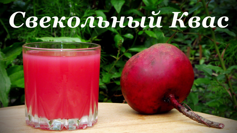svekolnyi-kvas