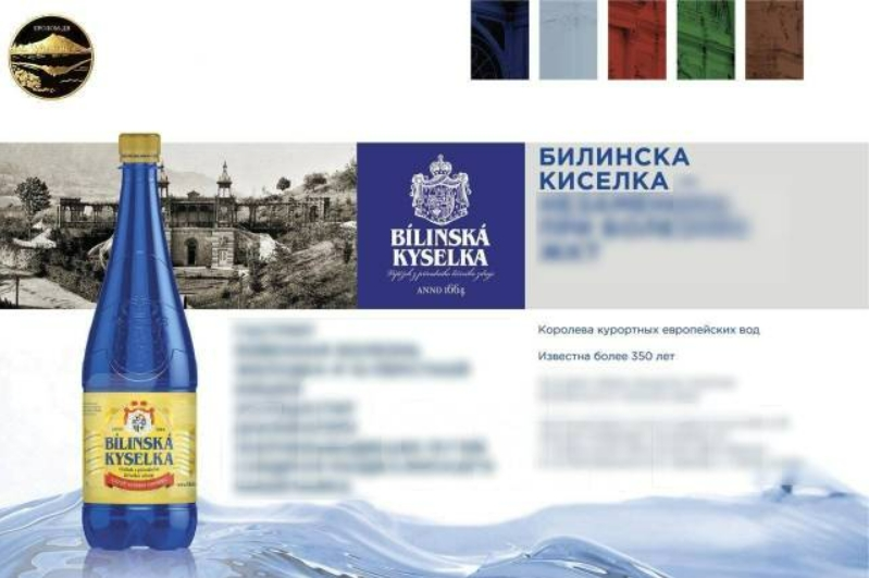 Вода Bilinska Kyselka