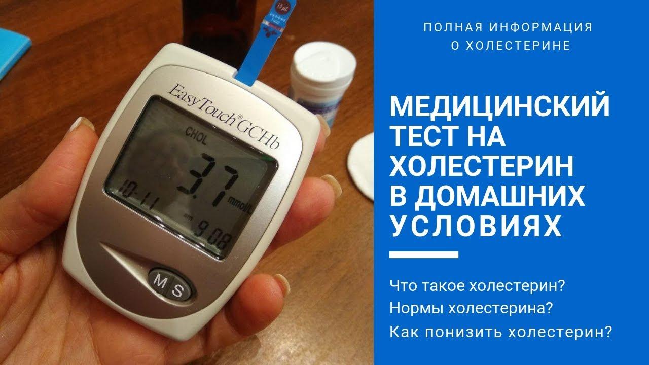 тест на холестерин