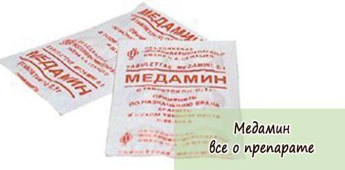 Миниатюра к статье Медамин: инструкция по применению, отзывы