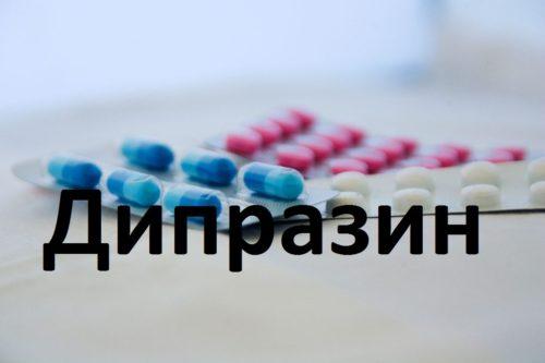 Миниатюра к статье Дипразин: инструкция по применению, отзывы
