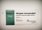 Миниатюра к статье Тиосульфат натрия для очищения организма: применение, отзывы врачей