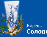 Миниатюра к статье Чистка лимфосистемы сиропом солодки и Энтеросгелем