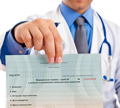 Миниатюра к статье Необходимые медицинские документы, чтобы устроиться на работу