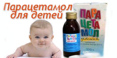 Миниатюра к статье Передозировка Парацетамолом у детей: симптомы, первая помощь